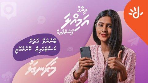 Dhiraagu amilla post paid: mihaaru mobile plan customise kurevey